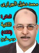 أسماء مرشحي مجلس الشعب في جميع دوائر الجمهورية2010 Copy_o10
