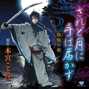 The League of Samurai Kishin11