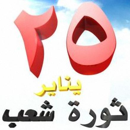 ركـــــن توثيق ثــــورة 25 يناير