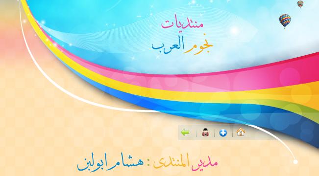 منتديات نجوم العرب