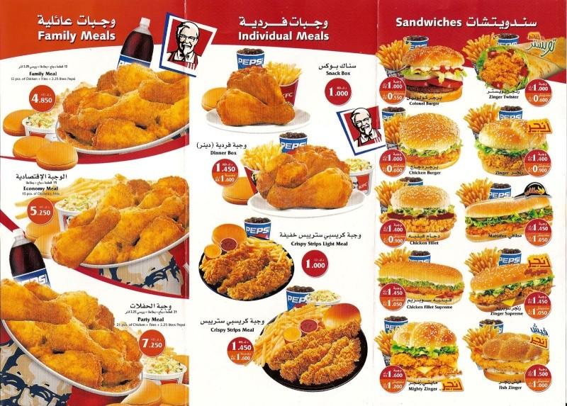 KFC (вкусната храна ви чака!) Ghg10