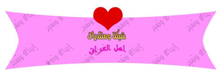 اهل العراق