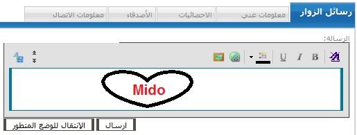 اقتراح وضع رسائل الزوار كما الفى بى بظبط  Mido10