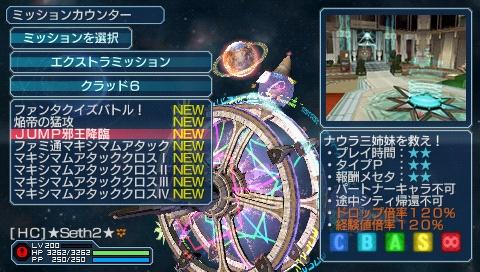My Review On Phantasy Star Portable 2 Infinity Snap0021