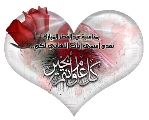 عيد سعيد و كل عام و انتم بالف خير Al312010