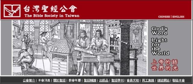 台灣聖經公會 1110
