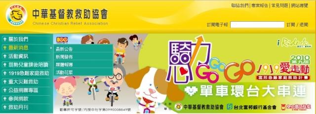 中華基督教救助協會 1610