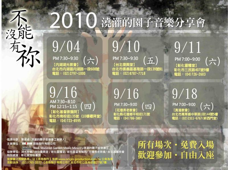 『不能沒有祢』2010澆灌的園子 音樂分享會-場次表 Untitl10