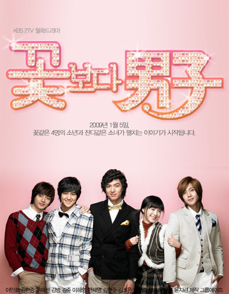 Boys Before Flowers (KBS2, 2009)  20081210