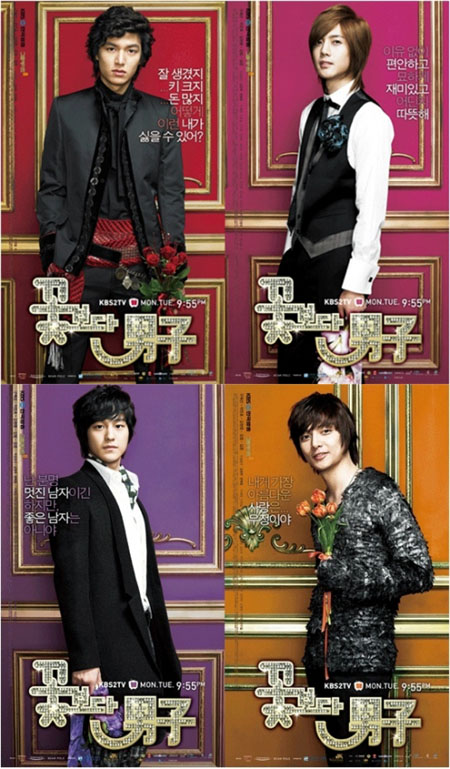 Boys Before Flowers (KBS2, 2009)  Boys_b10