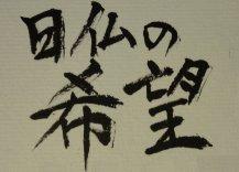 日仏の希望 / Nichihutsu no kibou
