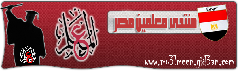 مُعَلمين مصر