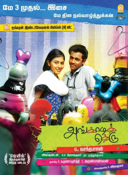 ANGAADI THERU(2009)320 KBPS RINGTONES BY SCOUTBOY WITH 5 DOWNLOAD LINKS An10