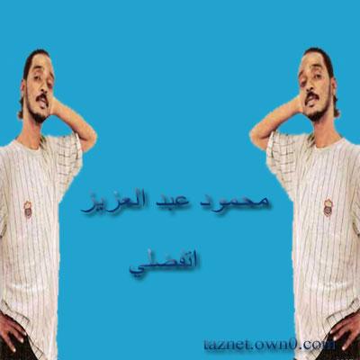 البوم اتفضلي للفنان محمود عبد العزيز كامل بجودة mp3  210