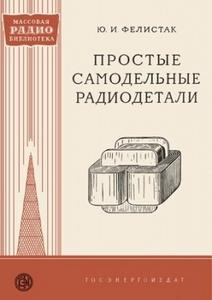 Литература для радиолюбителей 00471910