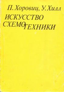 Литература для радиолюбителей 3110df10