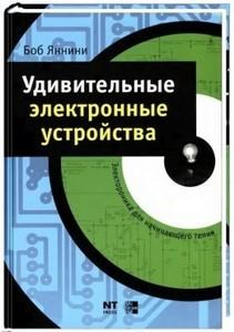 Литература для радиолюбителей Bed09510
