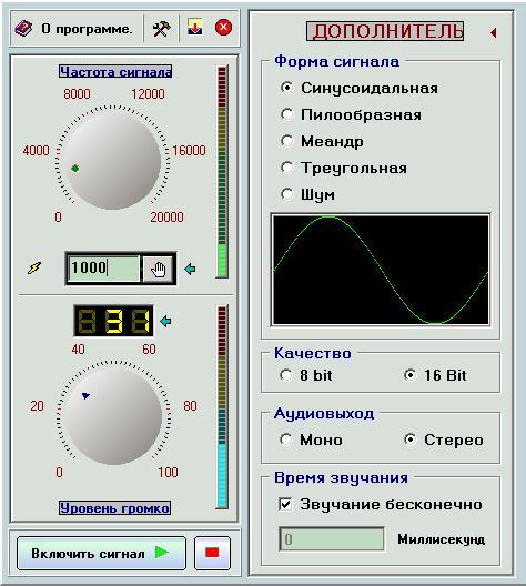 Генераторы звуковых частот  Genera10
