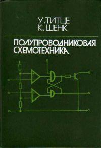 Литература для радиолюбителей Tietze10