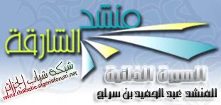 السيرة الذاتية للمنشد عبد الحميد بن سراج 75201110