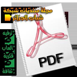 مجلة إلكترونية خاصة بمنتديات شباب الجزائر File2-10
