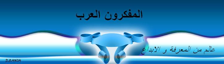 المفكرون العرب