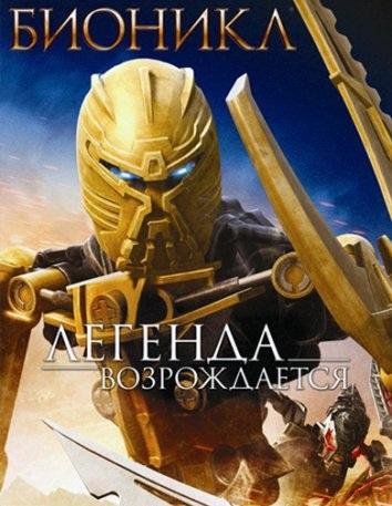 Бионикл: Легенда возрождается >> 12998610