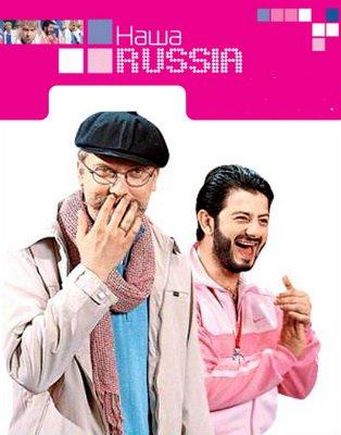 Наша RUSSIA 5 сезон  12999610
