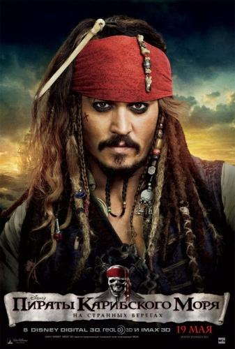 Пираты Карибского моря 4: На странных берегах >> 13015911