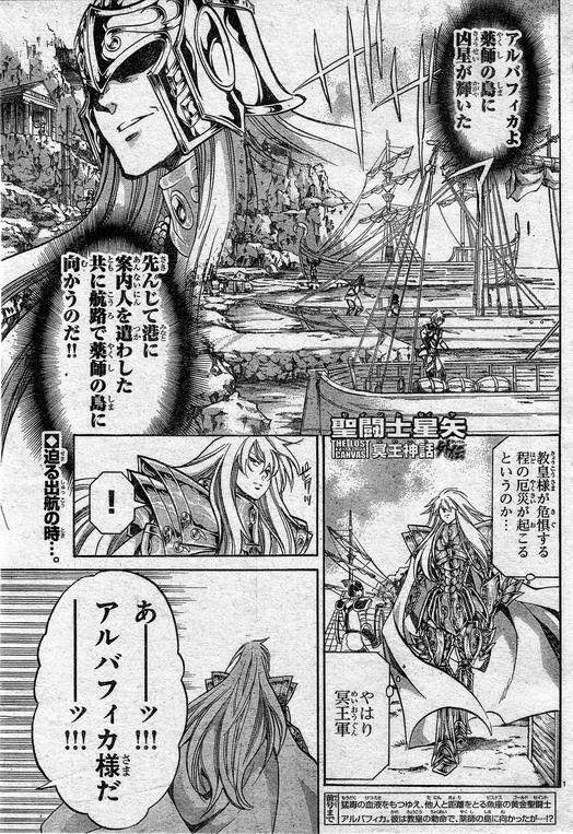 Saint Seiya The Lost Canvas - Le Myth d'Hadès <Anecdotes> 0111