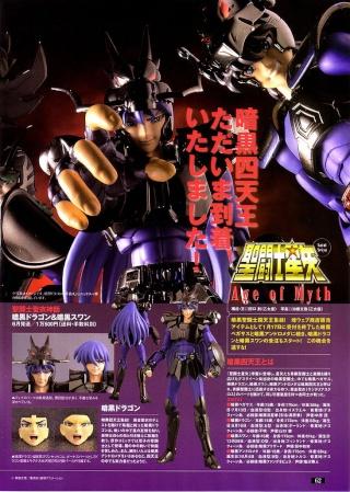 [Magazine] Figure Oh 20110113