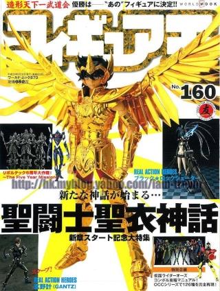 [Magazine] Figure Oh Fo160-22