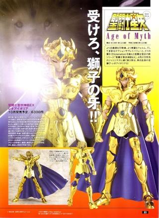 [Magazine] Figure Oh Fo161-13