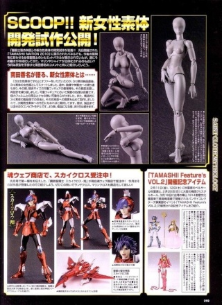 [Magazine] Hobby Japan Photo-12
