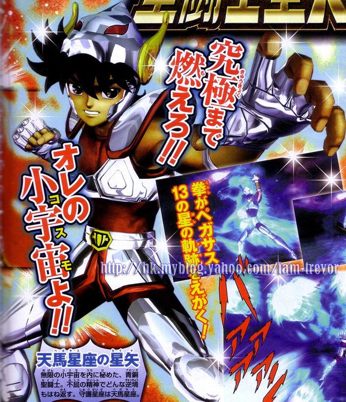 [PS3] Saint Seiya Senki  Ss01-a10