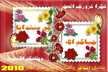 مقدمة الشاعر جمال عبد القادر - صفحة 2 Oouuso10