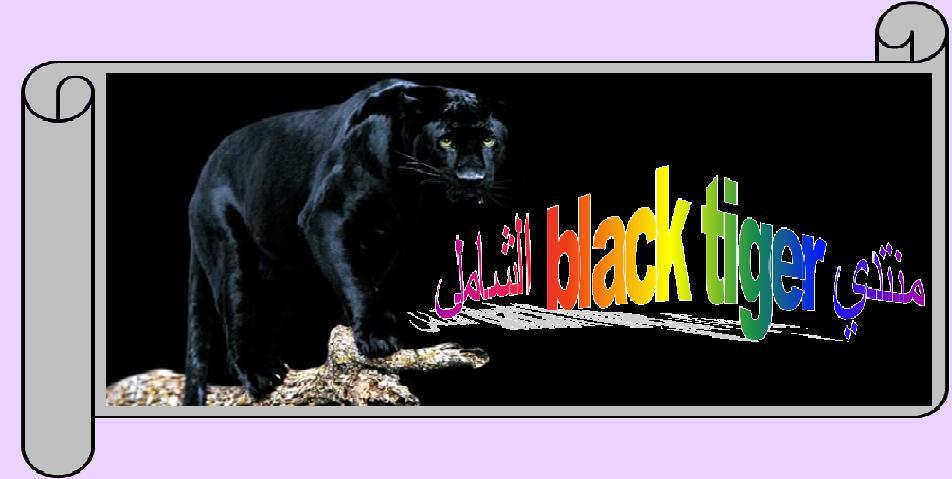 منتدي black tiger