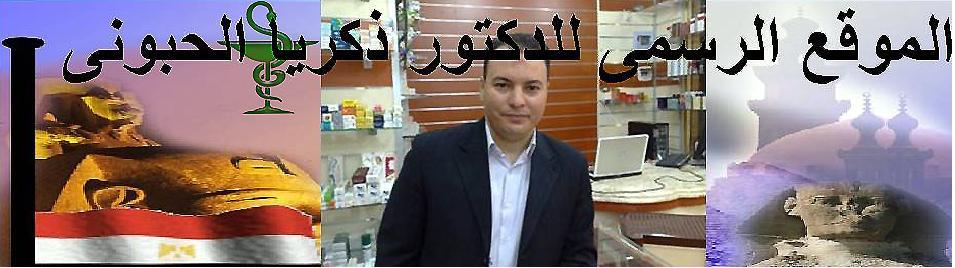 الموقع الرسمى للدكتور ذكريا الحبونى يهتم بكل ما يخص الصيدلة والادوية وادوات التجميل