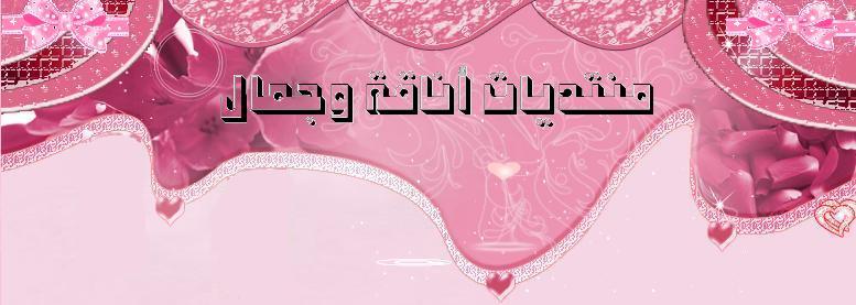 ana9a wa jamal