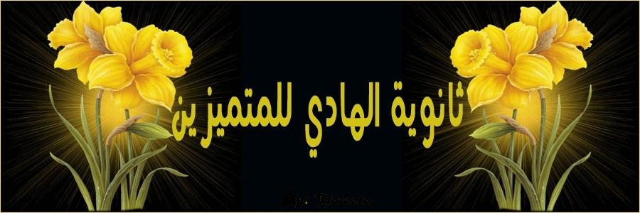 تقع في قضاء الشامية محافظة القادسية