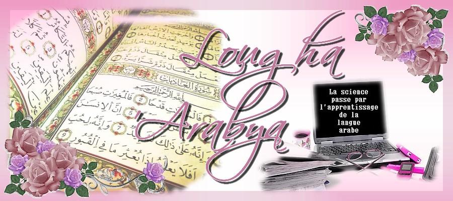 العربية, مفتاح الدين