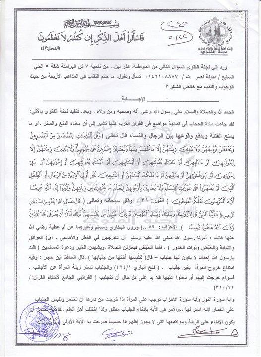 خبر عاجل للأخوات المنتقبات 110