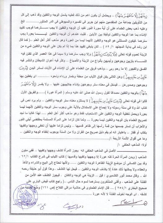 خبر عاجل للأخوات المنتقبات 211