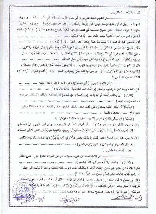 خبر عاجل للأخوات المنتقبات 310