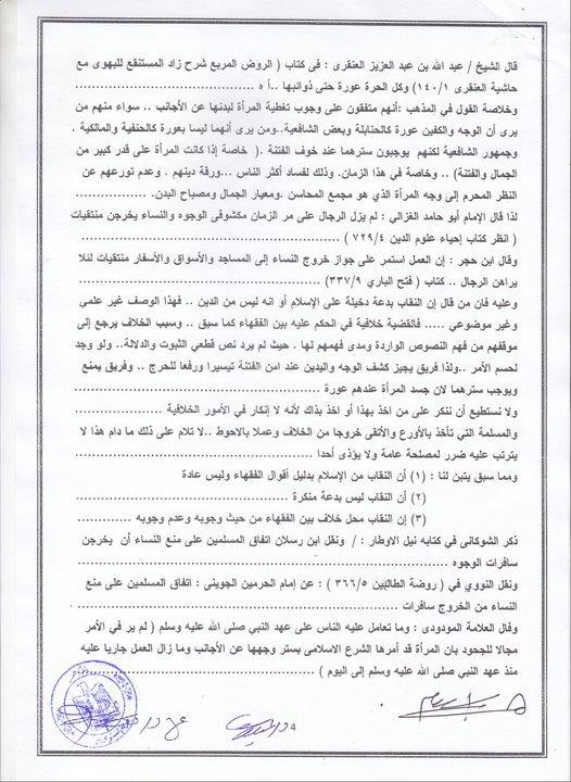 خبر عاجل للأخوات المنتقبات 510
