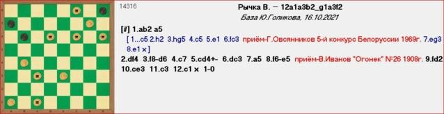 Шашечные головоломки. E1010