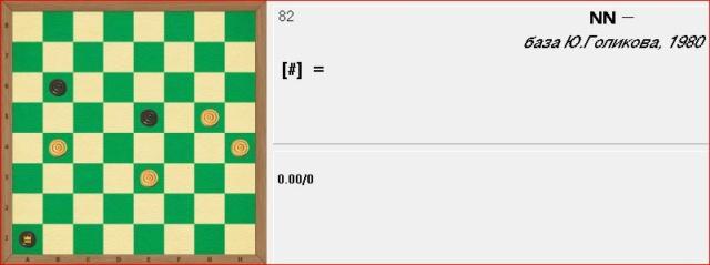 Шашечные головоломки. E1112