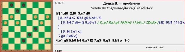 Шашечные головоломки. E1128