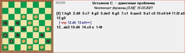 Шашечные головоломки. E1130