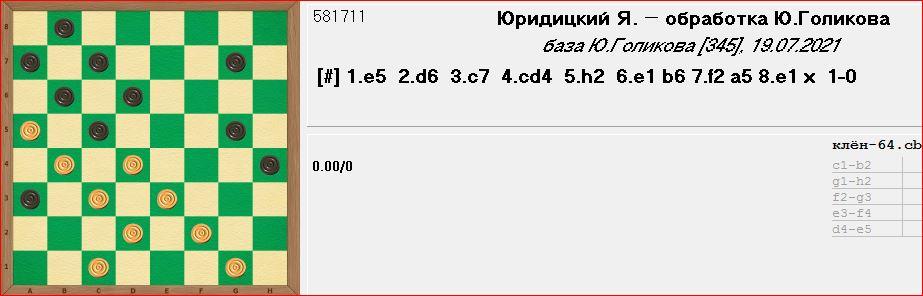 Шашечные головоломки. E1131